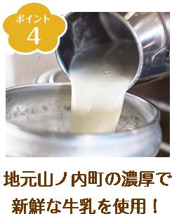 ポイント4 地元山之内町の濃厚で新鮮な牛乳を使用!